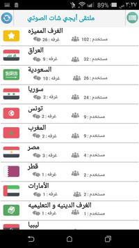 EgChat - دردشة صوتية poster