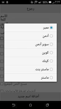 EgChat - دردشة صوتية apk screenshot