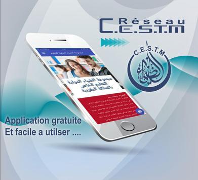مجموعة الضياء الدولية للتعليم  C.E.S.T.M screenshot 6