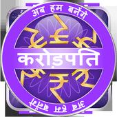 KBC- Hindi - 2017 icon