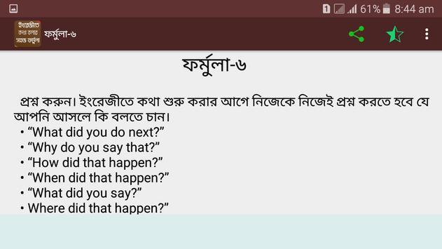 ইংরেজীতে কথা বলা সহজ ফর্মুলা apk screenshot
