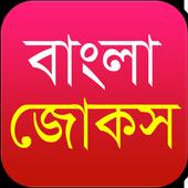 Bangla Jokes বাংলা জোকস icon