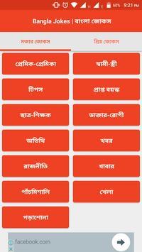 Bangla Jokes বাংলা জোকস poster