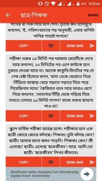 Bangla Jokes বাংলা জোকস apk screenshot