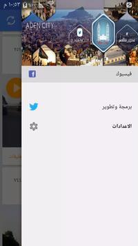 عدن ستي - Aden City apk screenshot