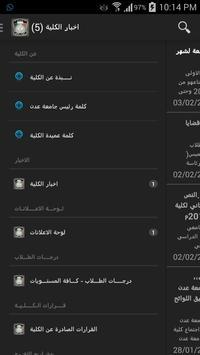 كلية طب الأسنان - جامعة عدن apk screenshot