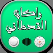 شيلات راكان القحطاني icon
