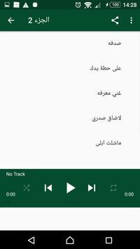 شيلات راكان القحطاني apk screenshot