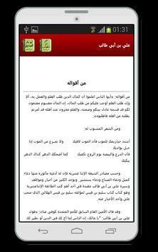 حياة الصحابي علي بن أبي طالب apk screenshot