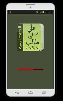 حياة الصحابي علي بن أبي طالب poster