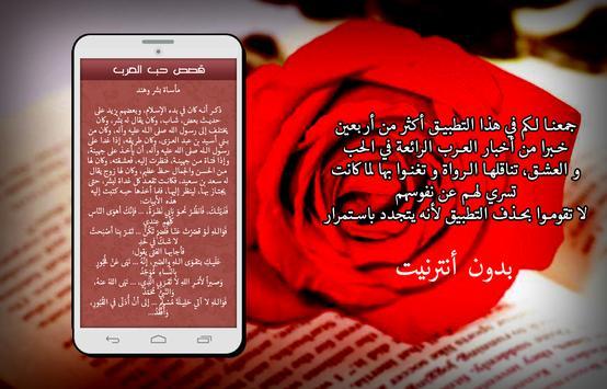 قصص حب عربية بدون انترنت apk screenshot
