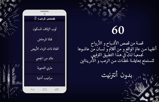 قصص الأشباح و الأرواح بدون نت poster