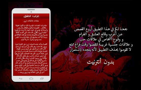 أغرب قصص العشق و الغرام apk screenshot