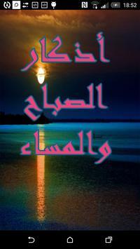 أذكار الصباح والمساء poster