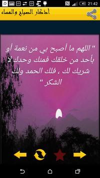 أذكار الصباح والمساء - بدون نت apk screenshot