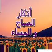 أذكار الصباح والمساء متجددة و بدون نت icon
