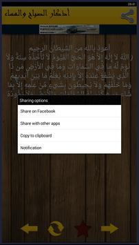 أذكار الصباح والمساء متجددة و بدون نت screenshot 2