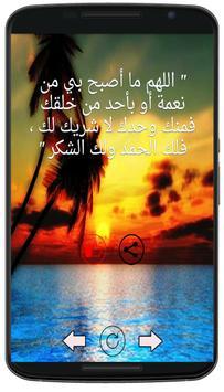 اذكار الصباح والمساء بدون نت poster