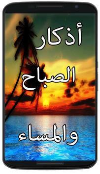 اذكار الصباح والمساء بدون نت screenshot 1