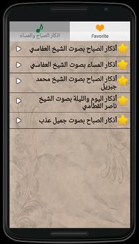 أذكار الصباح بالصوت بدون نت apk screenshot