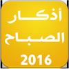 أذكار الصباح 2016 icon
