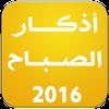 ikon أذكار الصباح 2016