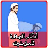 أذكار الصلاة للمؤمنين icon