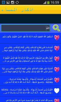 اذكار المساء- بدون الانترنيت screenshot 3