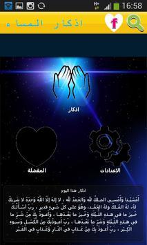 اذكار المساء- بدون الانترنيت poster