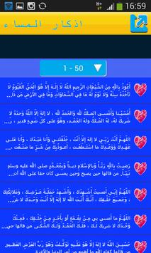 اذكار المساء- بدون الانترنيت screenshot 4