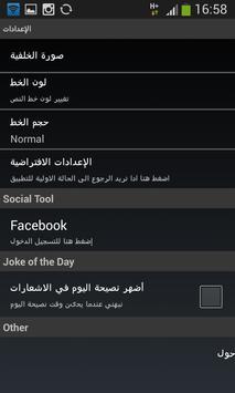 اذكار المساء- بدون الانترنيت screenshot 5