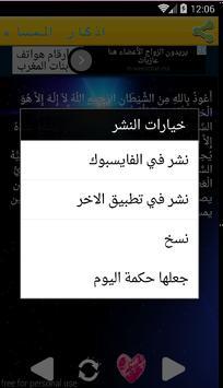 اذكار المساء- بدون الانترنيت screenshot 6