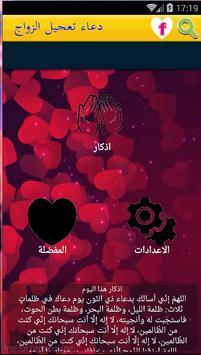 اجمل دعية واذكار تعجيل الزواج poster