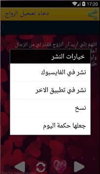 اجمل دعية واذكار تعجيل الزواج apk screenshot