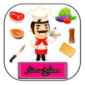 مطبخ ستار ( شهيوات عيد الأضحى ) icon