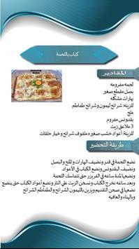 مطبخ ستار ( شهيوات عيد الأضحى ) screenshot 4