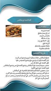 مطبخ ستار ( شهيوات عيد الأضحى ) screenshot 5