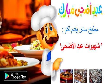 مطبخ ستار ( شهيوات عيد الأضحى ) poster