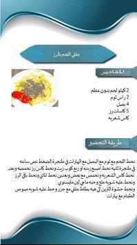 مطبخ ستار ( شهيوات عيد الأضحى ) screenshot 2