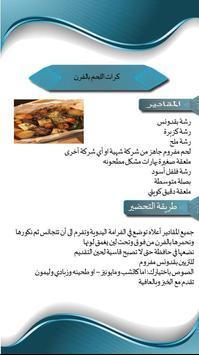 مطبخ ستار ( شهيوات عيد الأضحى ) screenshot 3