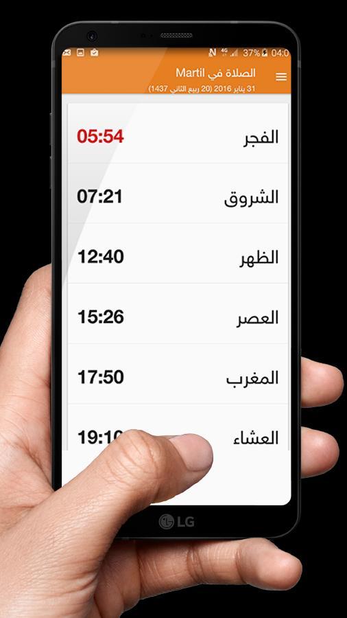 مواقيت الصلاة الرياض Ptt Riyadh Twitter