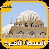 أوقات الصلاة و الأذان و القبلة icon