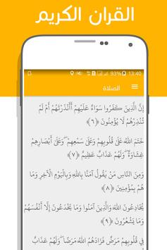أوقات الصلاة و الأذان و القبلة screenshot 4