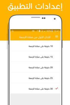 أوقات الصلاة و الأذان و القبلة screenshot 3