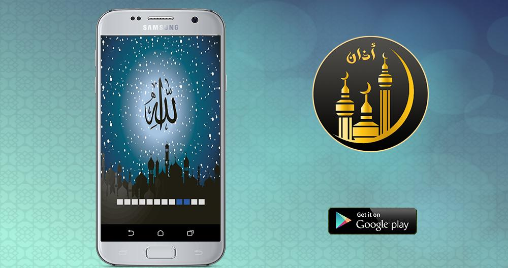 الأذان بدون أنترنت- Azan Athan for Android - APK Download
