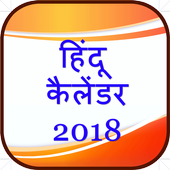 New Hindu Calendar 2018 icon