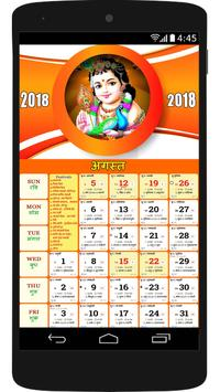 New Hindu Calendar 2018 apk screenshot