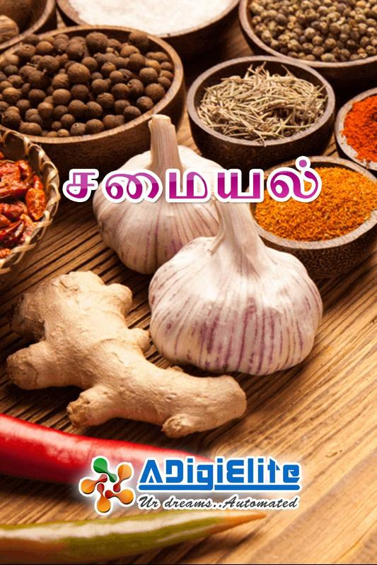 Samayal tamil cooking videos for android apk download samayal tamil cooking videos poster forumfinder Gallery