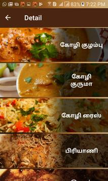 Samayal tamil cooking videos for android apk download samayal tamil cooking videos poster samayal tamil cooking videos screenshot 1 forumfinder Image collections