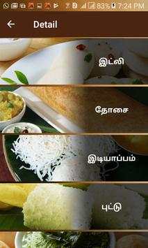 Samayal tamil cooking videos for android apk download samayal tamil cooking videos screenshot 2 forumfinder Image collections